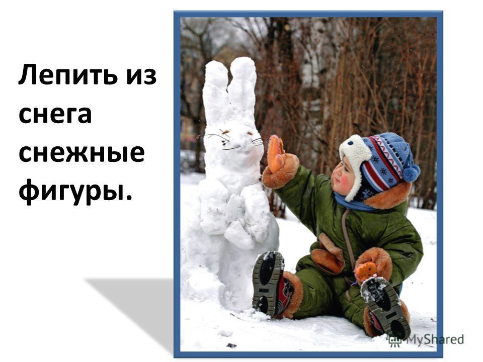 Поиграть в снежки.