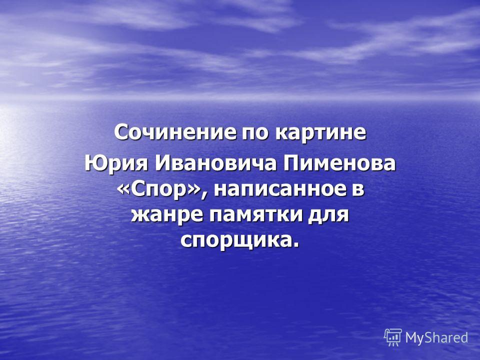 Сочинение по картине Юрия Ивановича Пименова «Спор», написанное в жанре памятки для спорщика.