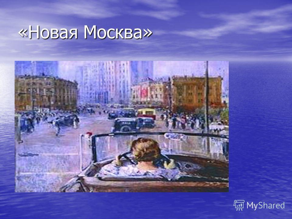 «Новая Москва»