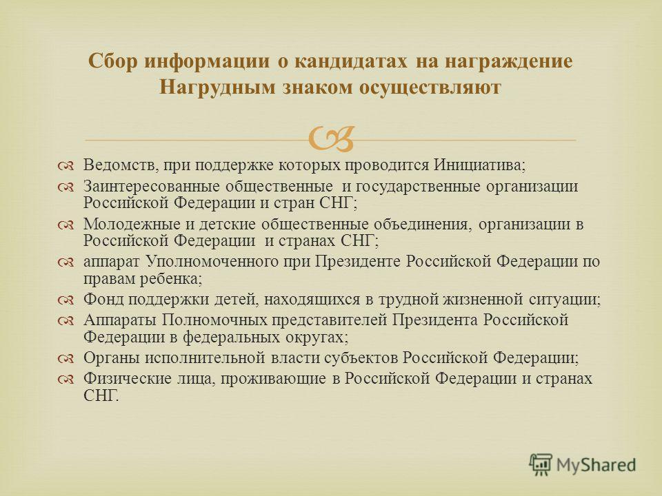 Ведомств, при поддержке которых проводится Инициатива ; Заинтересованные общественные и государственные организации Российской Федерации и стран СНГ ; Молодежные и детские общественные объединения, организации в Российской Федерации и странах СНГ ; а