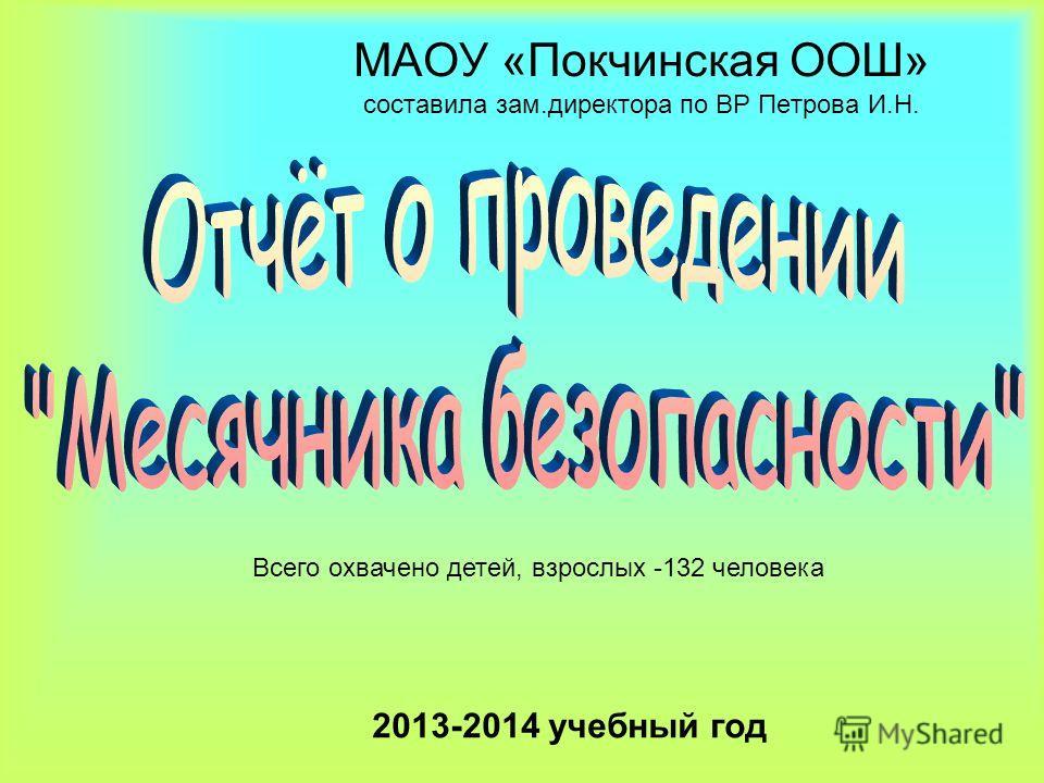 МАОУ «Покчинская ООШ» составила зам.директора по ВР Петрова И.Н. 2013-2014 учебный год Всего охвачено детей, взрослых -132 человека