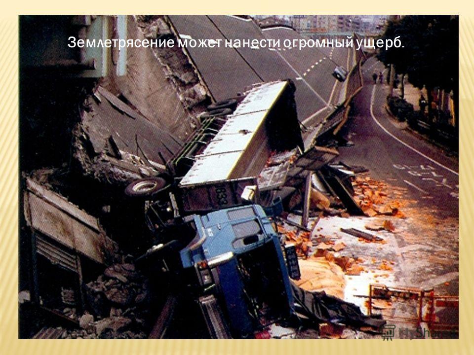 Землетрясение может нанести огромный ущерб.