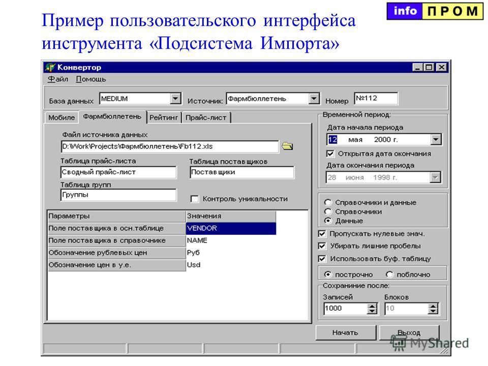 18 Пример пользовательского интерфейса инструмента «Подсистема Импорта»