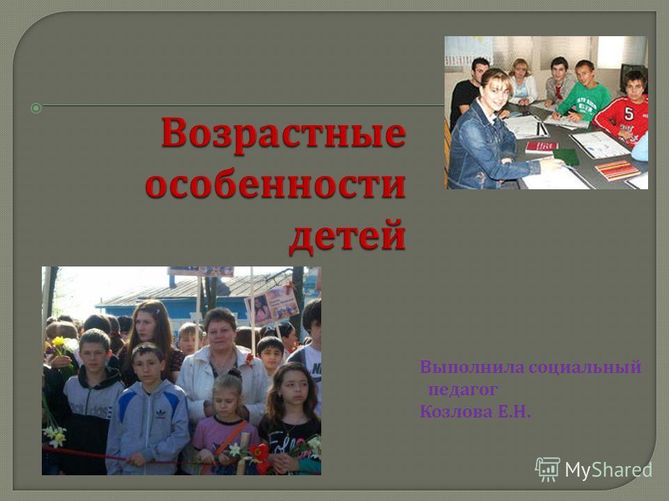 Выполнила социальный педагог Козлова Е. Н.