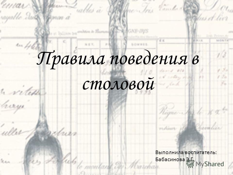 Правила поведения в столовой Выполнила воспитатель: Бабасинова Э.Г.