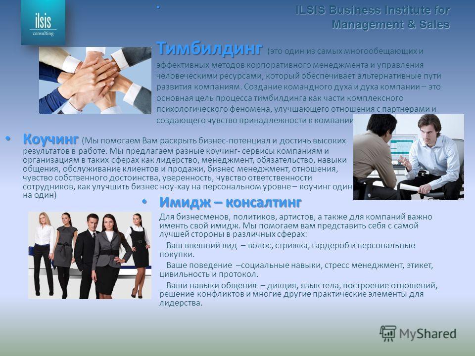 Тимбилдинг Тимбилдинг (это один из самых многообещающих и эффективных методов корпоративного менеджмента и управления человеческими ресурсами, который обеспечивает альтернативные пути развития компаниям. Создание командного духа и духа компании – это