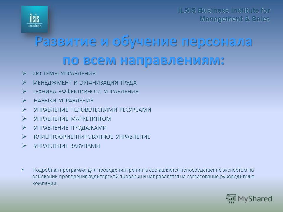 Развитие и обучение персонала по всем направлениям: СИСТЕМЫ УПРАВЛЕНИЯ МЕНЕДЖМЕНТ И ОРГАНИЗАЦИЯ ТРУДА ТЕХНИКA ЭФФЕКТИВНОГО УПРАВЛЕНИЯ НАВЫКИ УПРАВЛЕНИЯ УПРАВЛЕНИЕ ЧЕЛОВЕЧЕСКИМИ РЕСУРСАМИ УПРАВЛЕНИЕ МАРКЕТИНГОМ УПРАВЛЕНИЕ ПРОДАЖАМИ КЛИЕНТOОРИЕНТИРОВАН