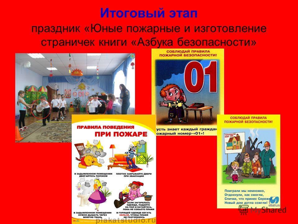 Итоговый этап праздник «Юные пожарные и изготовление страничек книги «Азбука безопасности»