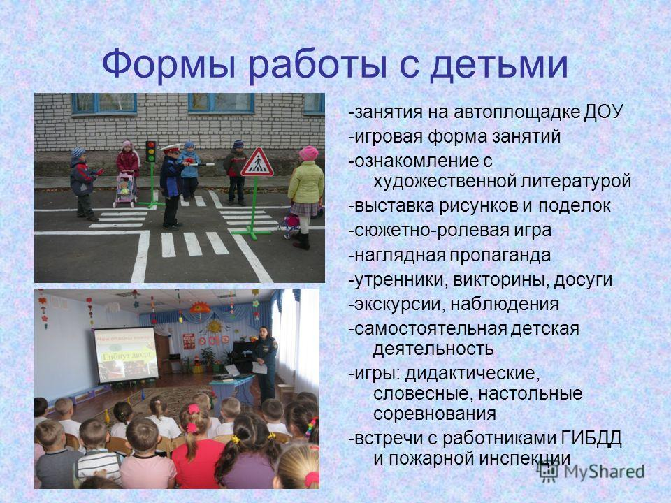 Формы работы с детьми -занятия на автоплощадке ДОУ -игровая форма занятий -ознакомление с художественной литературой -выставка рисунков и поделок -сюжетно-ролевая игра -наглядная пропаганда -утренники, викторины, досуги -экскурсии, наблюдения -самост