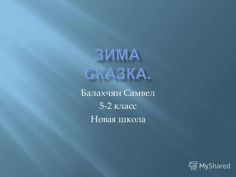 Балахчян Самвел 5-2 класс Новая школа