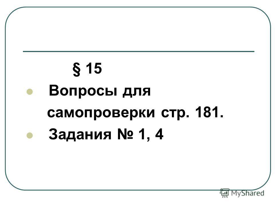 § 15 Вопросы для самопроверки стр. 181. Задания 1, 4