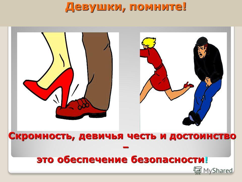 Девушки, помните! Большой процент сексуальных посягательств приходится именно на долю знакомых и друзей!