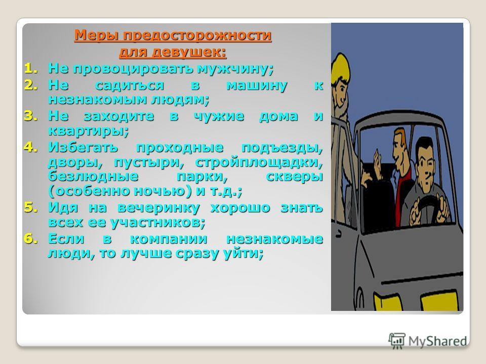 Безопасное поведение на улице: Правильная оценка обстановки; Правильная оценка обстановки; Не находиться одной (одному) на улице в темное время суток; Не находиться одной (одному) на улице в темное время суток; Не пользоваться подземными переходом, е