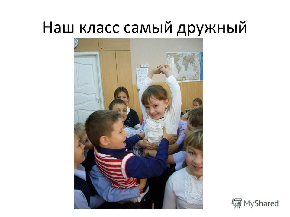 Наш класс самый дружный