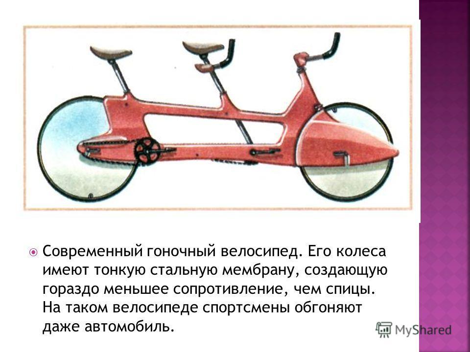 Современный гоночный велосипед. Его колеса имеют тонкую стальную мембрану, создающую гораздо меньшее сопротивление, чем спицы. На таком велосипеде спортсмены обгоняют даже автомобиль.