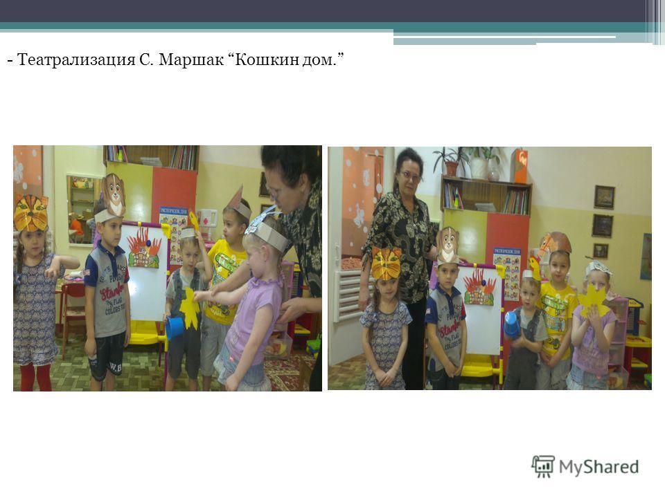 - Театрализация С. Маршак Кошкин дом.