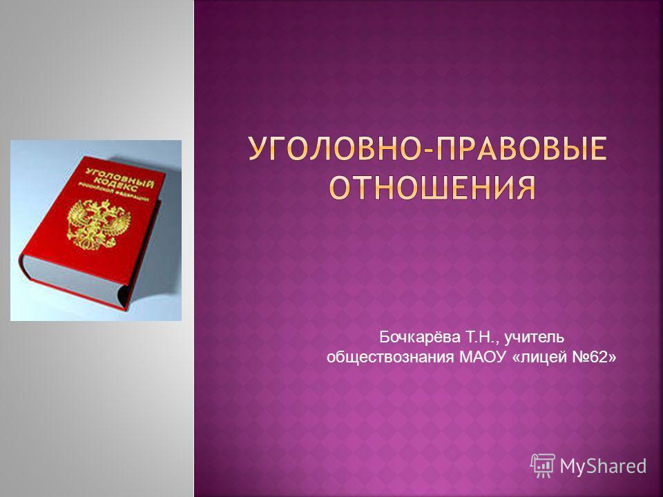 Бочкарёва Т.Н., учитель обществознания МАОУ «лицей 62»