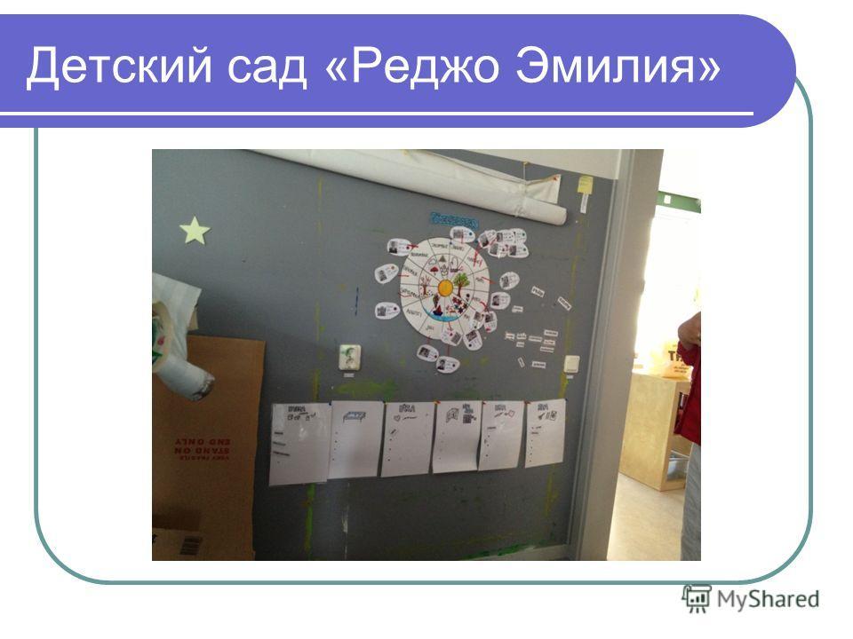 Детский сад «Реджо Эмилия»