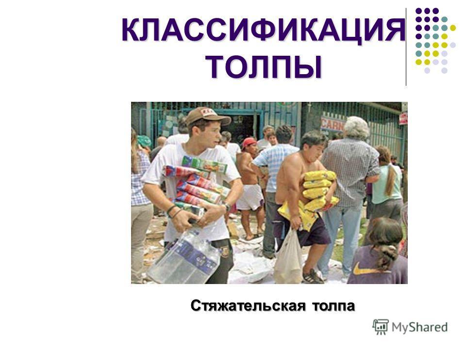 КЛАССИФИКАЦИЯ ТОЛПЫ Стяжательская толпа Стяжательская толпа