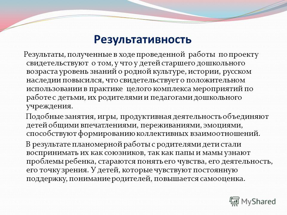 Результативность Результаты, полученные в ходе проведенной работы по проекту свидетельствуют о том, у что у детей старшего дошкольного возраста уровень знаний о родной культуре, истории, русском наследии повысился, что свидетельствует о положительном