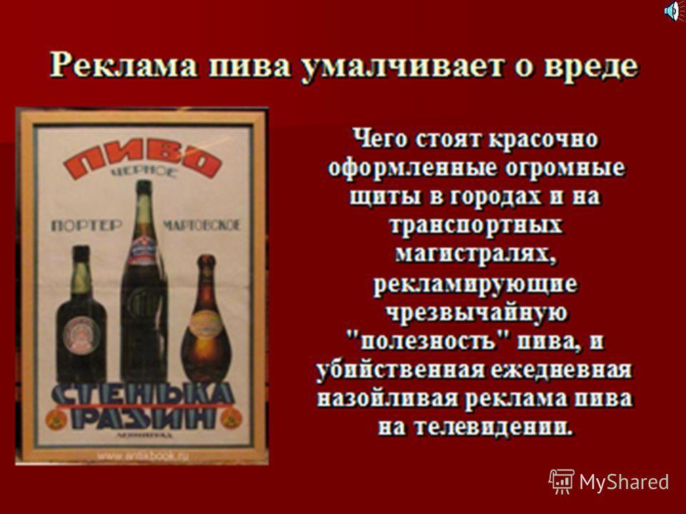 Что вреднее пиво или коньяк