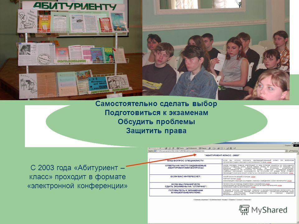 Самостоятельно сделать выбор Подготовиться к экзаменам Обсудить проблемы Защитить права С 2003 года «Абитуриент – класс» проходит в формате «электронной конференции»