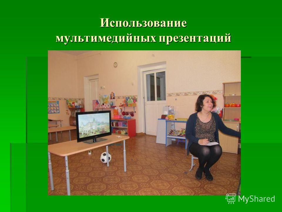 Использование мультимедийных презентаций