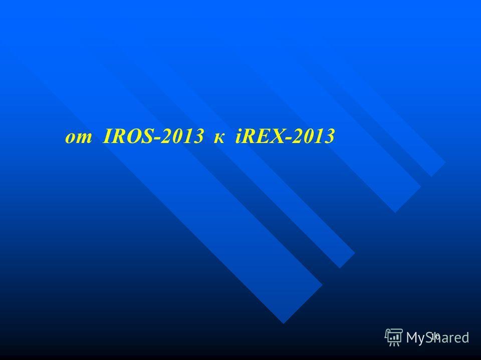 10 от IROS-2013 к iREX-2013