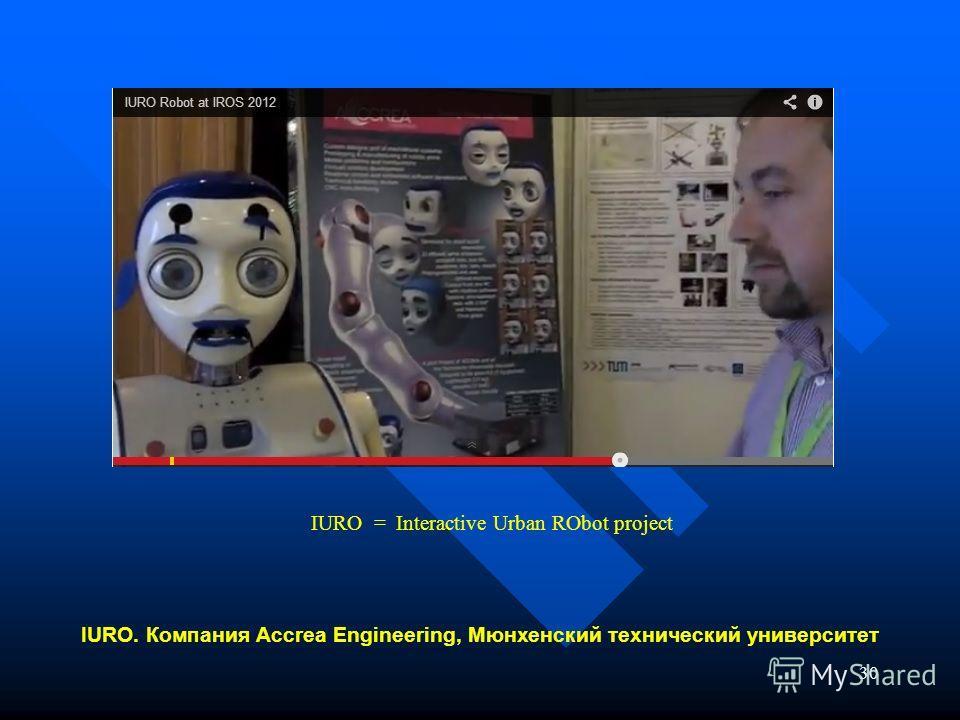 30 IURO. Компания Accrea Engineering, Мюнхенский технический университет IURO = Interactive Urban RObot project