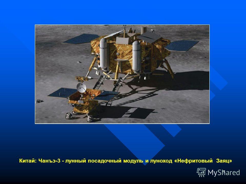 7 Китай: Чанъэ-3 - лунный посадочный модуль и луноход «Нефритовый Заяц»