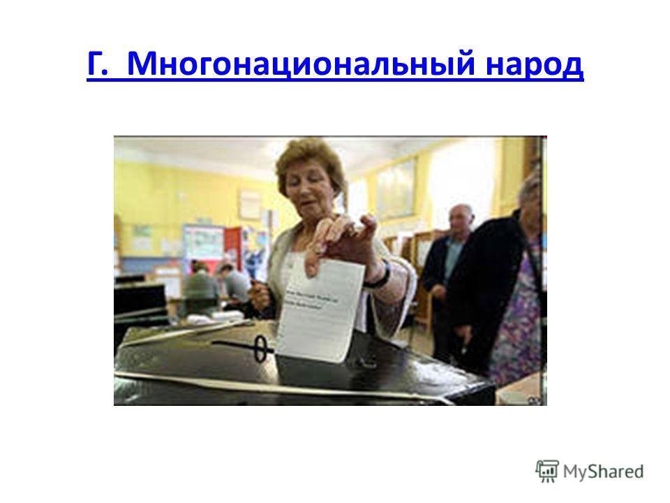 Г. Многонациональный народ