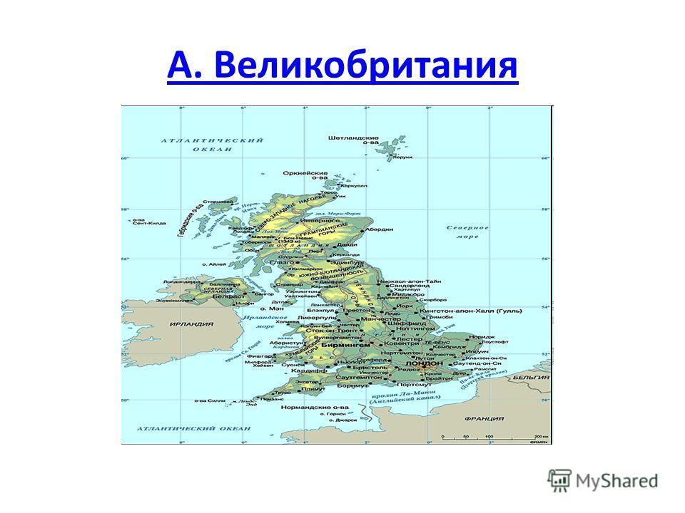 А. Великобритания
