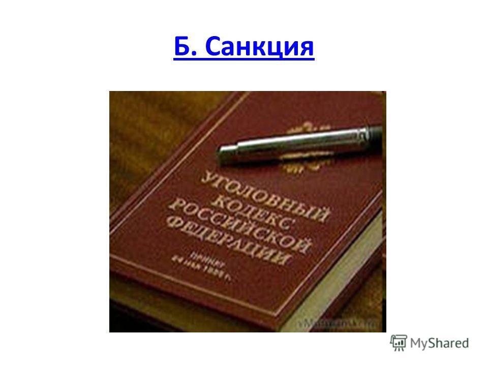 Б. Санкция