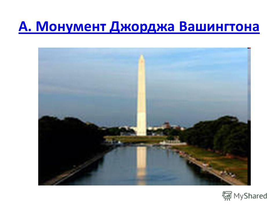 А. Монумент Джорджа Вашингтона