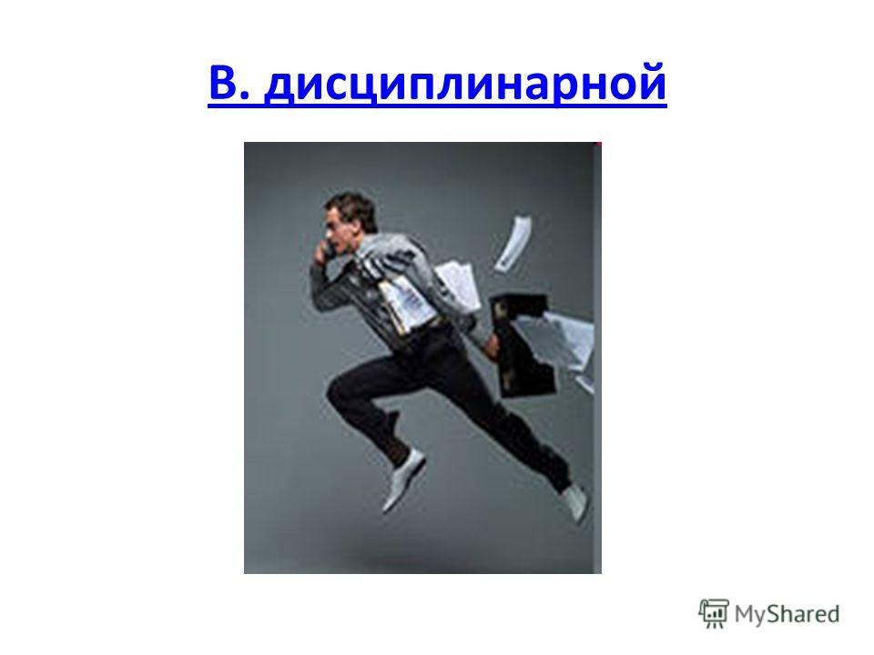 В. дисциплинарной