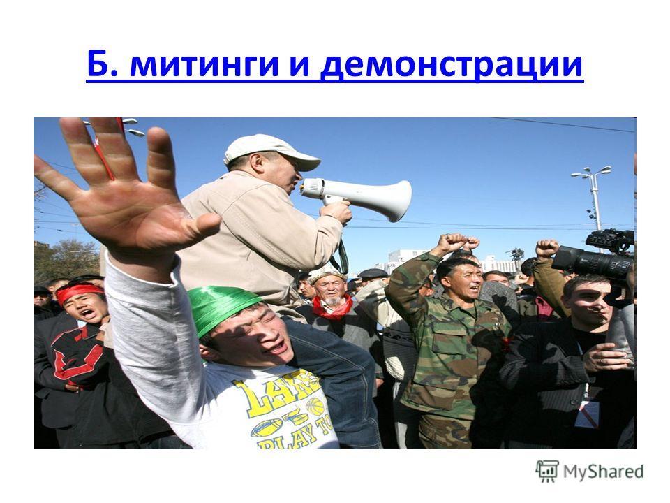 Б. митинги и демонстрации