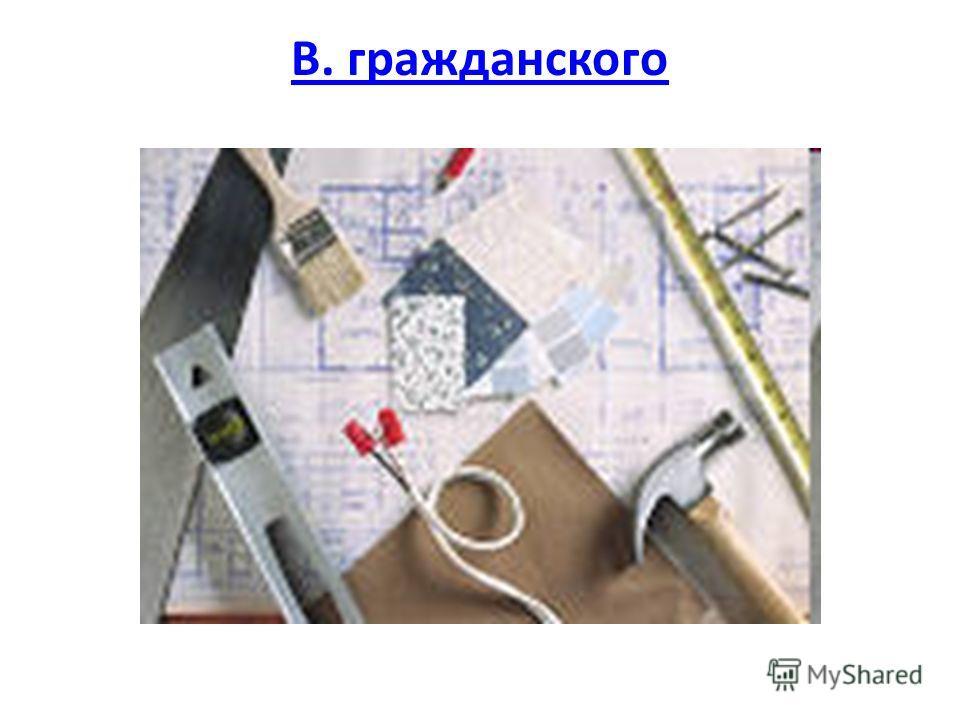 В. гражданского