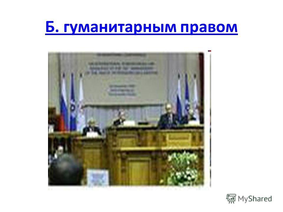 Б. гуманитарным правом