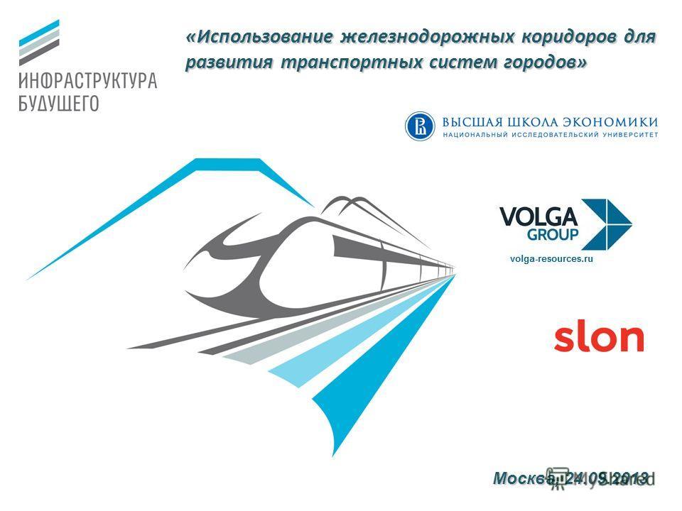 Высшая школа экономики, Москва, 2013 «Использование железнодорожных коридоров для развития транспортных систем городов» Москва, 24.09.2013