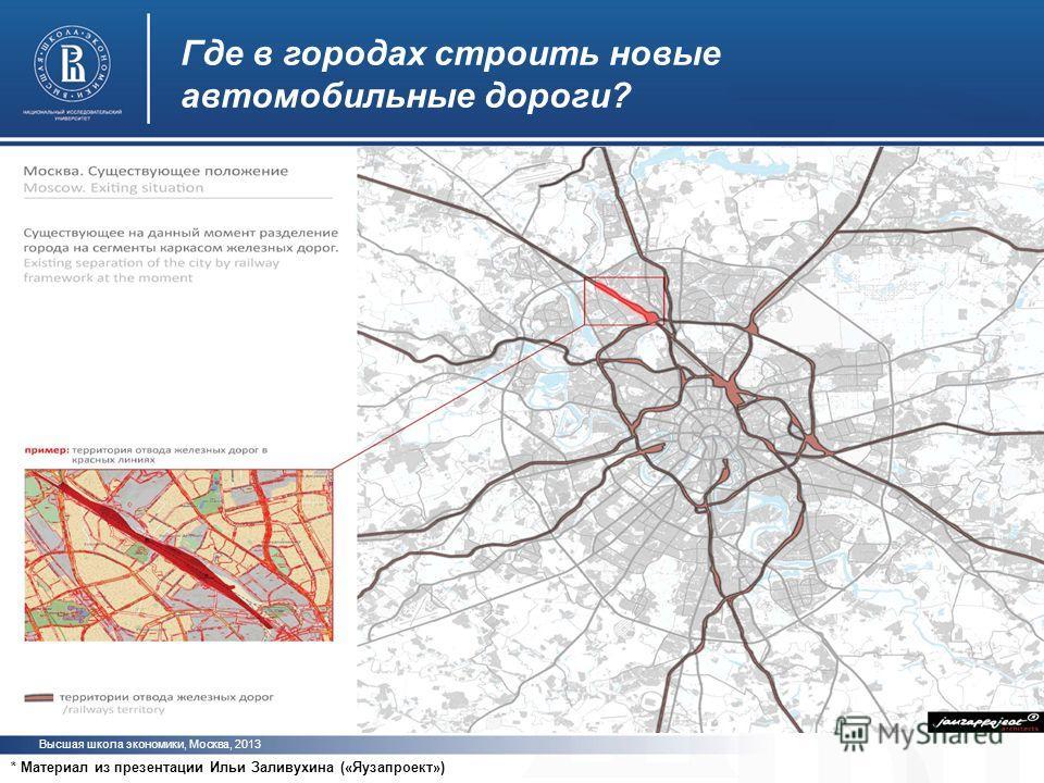 Высшая школа экономики, Москва, 2013 фото Где в городах строить новые автомобильные дороги? * Материал из презентации Ильи Заливухина («Яузапроект»)