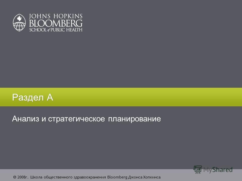 2008 г. Школа общественного здравоохранения Bloomberg Джонса Хопкинса Раздел А Анализ и стратегическое планирование