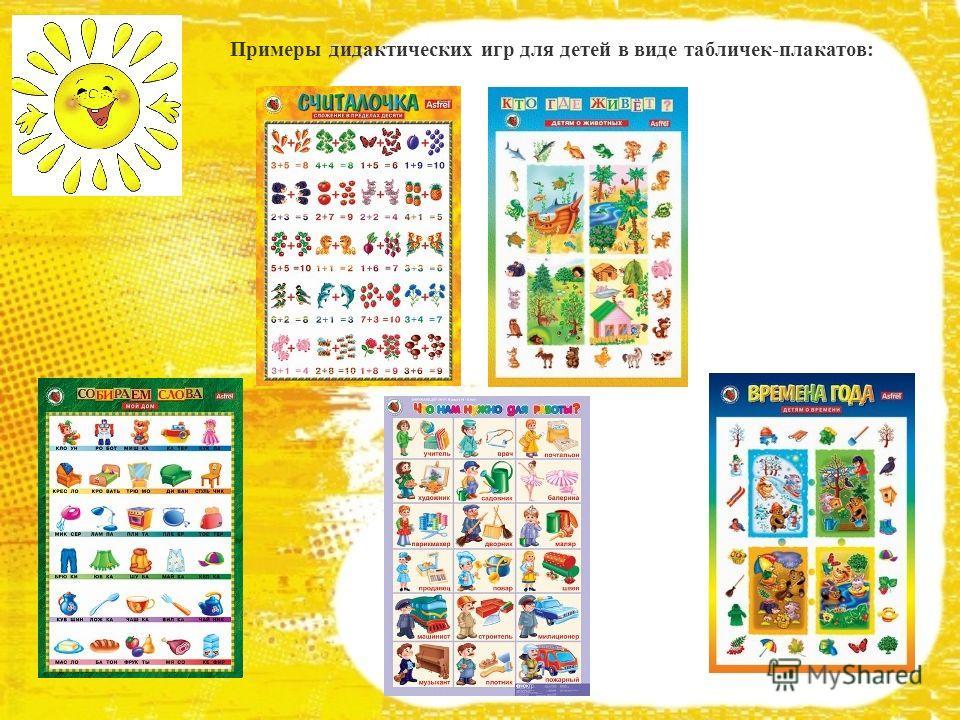Примеры дидактических игр для детей в виде табличек-плакатов: