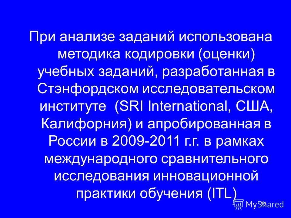 55 При анализе заданий использована методика кодировки (оценки) учебных заданий, разработанная в Стэнфордском исследовательском институте (SRI International, США, Калифорния) и апробированная в России в 2009-2011 г.г. в рамках международного сравните