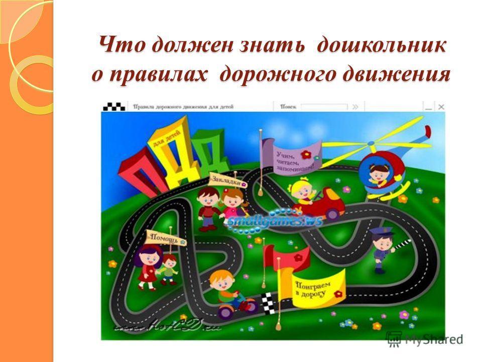 Что должен знать дошкольник о правилах дорожного движения