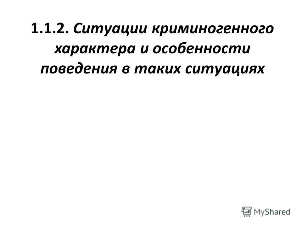 1.1.2. Ситуации криминогенного характера и особенности поведения в таких ситуациях