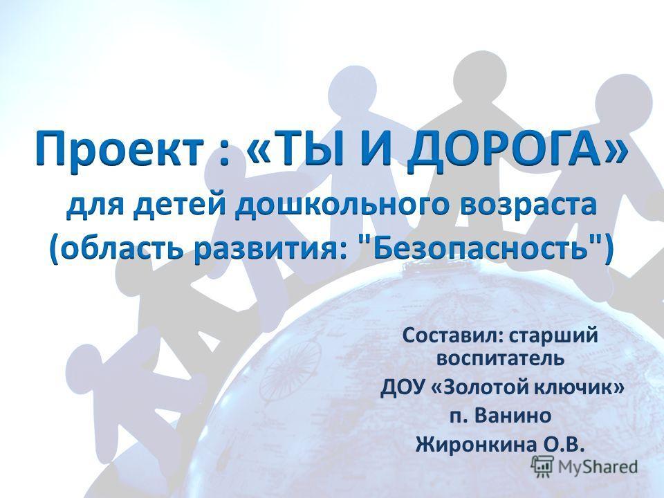 Составил: старший воспитатель ДОУ «Золотой ключик» п. Ванино Жиронкина О.В.