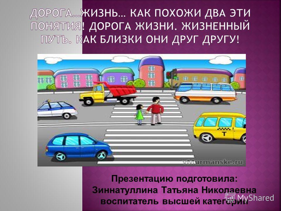 Презентацию подготовила: Зиннатуллина Татьяна Николаевна воспитатель высшей категории
