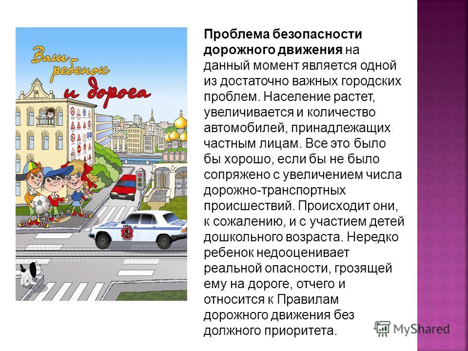Проблема безопасности дорожного движения на данный момент является одной из достаточно важных городских проблем. Население растет, увеличивается и количество автомобилей, принадлежащих частным лицам. Все это было бы хорошо, если бы не было сопряжено