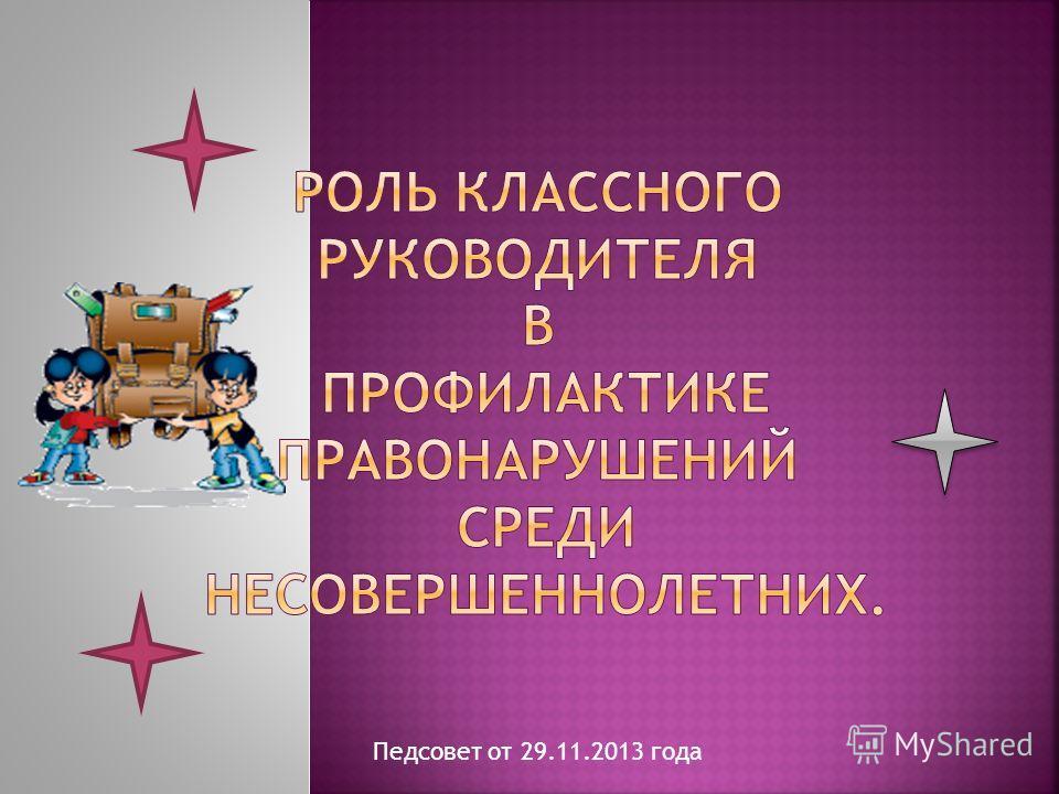Педсовет от 29.11.2013 года