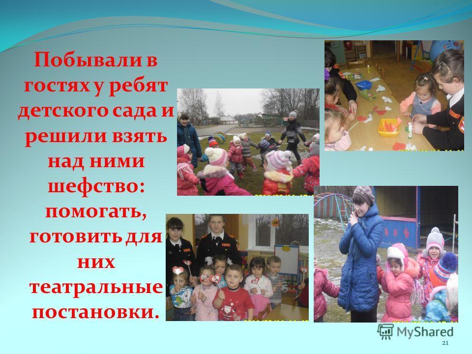 Побывали в гостях у ребят детского сада и решили взять над ними шефство: помогать, готовить для них театральные постановки. 21